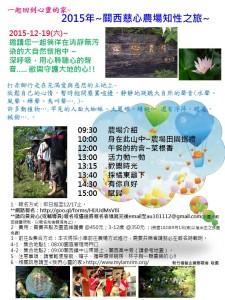 慈心參訪DM12015-12-19