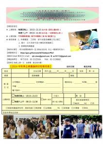 16秋新竹企業廣論研討班報名表-0706V4