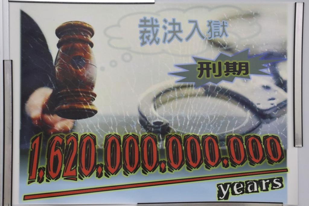 17秋 第71堂課 - 1,620,000,000,000
